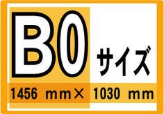 【ポスター印刷】B0サイズ 1枚