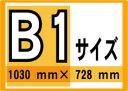 【ポスター印刷】B1サイズ 1枚