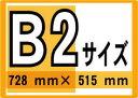 【ポスター印刷】B2サイズ 1枚