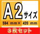 【ポスター印刷】A2サイズ 3枚