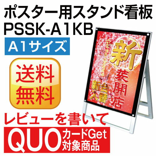 ポスター用スタンド看板 A1片面ブラック PSSK-A1KB【あす楽対応】【送料無料】a型 A型看板 看板 店舗用 屋外 ピアノ教室 立て看板
