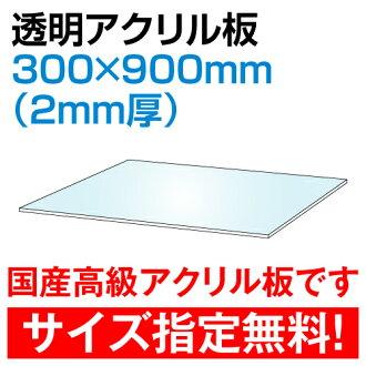丙烯板透明300*900mm(2mm厚)