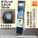 タブレットスタンド カタログケース付き ブラック TBS-SK-B【送料無料】iPadスタンド 展示会 イベント ショールーム A型看板 スタンド看板