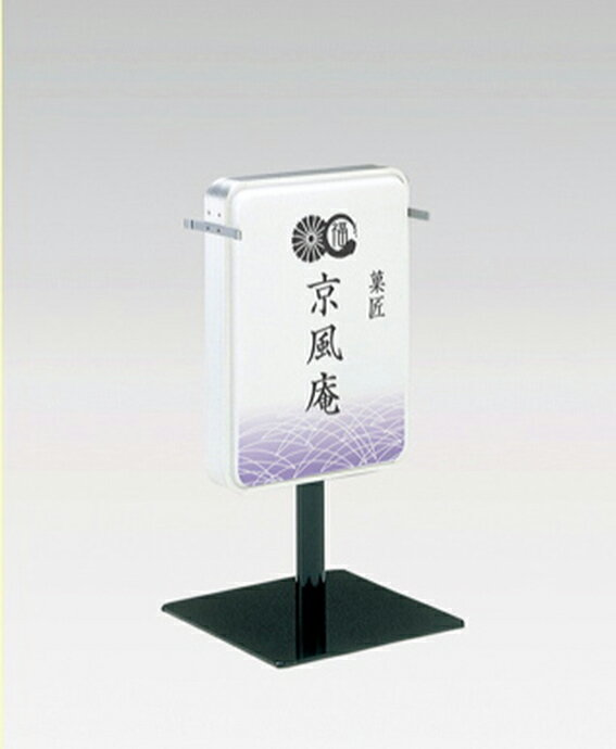 ADO-208 電飾スタンド看板 内照式看板 店舗用看板 電飾スタンドサイン スタンド看板 両面 屋外用【データ入稿】