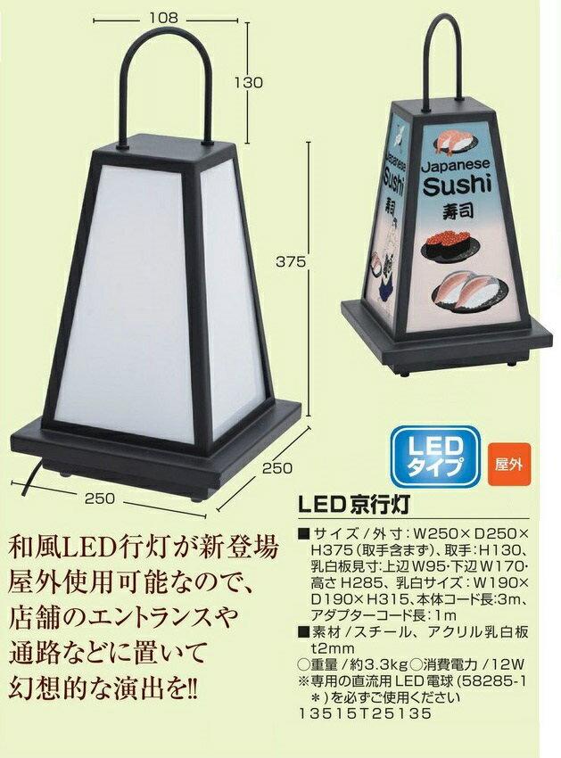 LED 京行灯 和風 看板 スタンド看板 電飾看板 店舗看板【本体のみ】