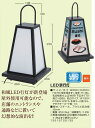 LED 京行灯 和風 看板 スタンド看板 電飾看板 店舗看板【デザイン作成】