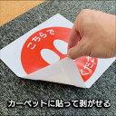【4枚入り】カーペット用シート 誘導シート コロナ対策 ソーシャルディスタンス シール 床 マジックテープ コロナ コロナウイルス対策 …