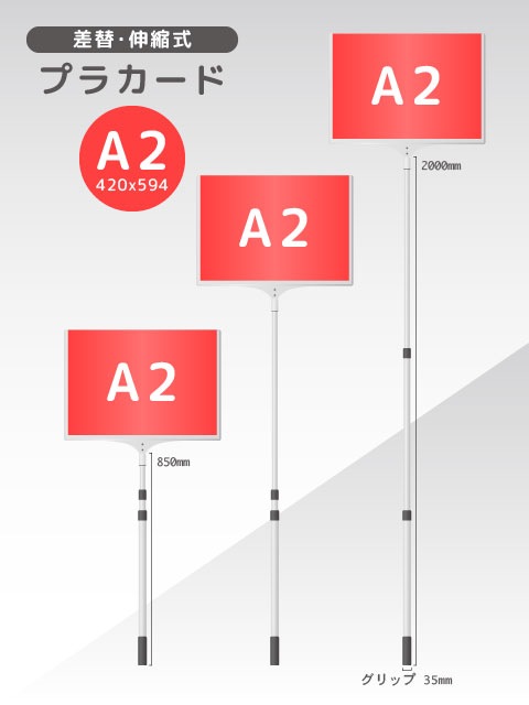 軽量 伸縮 差替式 プラカード 看板 手持ち看板 A2-両面【本体のみ】
