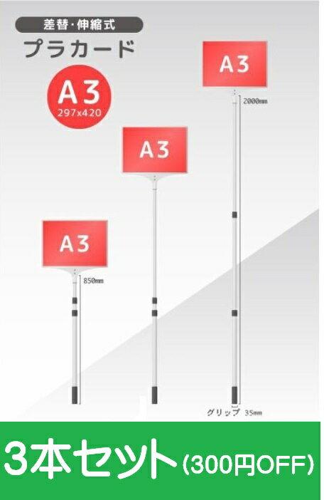 【3本セット】軽量 伸縮 差替式 プラカード看板 手持ち看板 A3-両面(本体のみ)