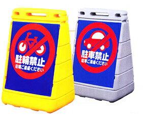 屋外用 樹脂性バリアポップサイン G-5070-Y(イエロー)・G-5070-G(グレー)【デザイン依頼】