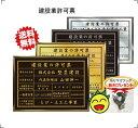 建設業の許可票【スタンダードフレーム】送料無料 吊り下げフック無料プレゼント 選べる3フレーム・4書体 ゴールド シ…