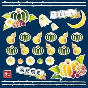 シール ハロウィン 野菜 カボチャ 水彩風 装飾 デコレーションシール チョークアート 窓ガラス 黒板 看板 POP ステッカー (最低購入数量3枚〜)