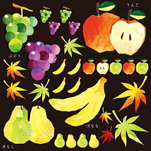 シール ブドウ リンゴ 果物 水彩風 装飾 デコレーションシール チョークアート 窓ガラス 黒板 看板 POP ステッカー (最低購入数量3枚〜)