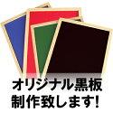 [黒板]オーダー黒板チョークボード木枠付【日本製看板店舗用】壁掛け対応カフェ他メニューボードに!