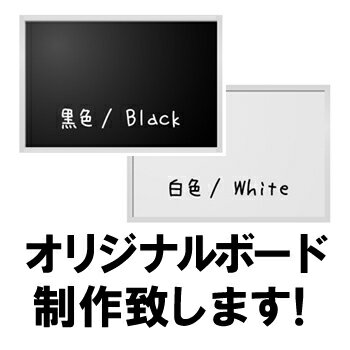黒板 オーダー黒板 マーカーボード アルミ枠付【 日本製 看板 店舗用 ブラックボード ホワイトボード 】 壁掛け・マグネット対応 カフェ他メニューボードに!