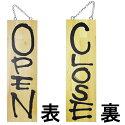 ドアプレート木製サイン看板開店祝い開業祝い「OPENCLOSE」オープンクローズ両面(H60cm×W18cm大サイズ木目英語手書き筆文字風木札)