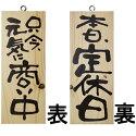 ドアプレート木製サイン看板開店祝い開業祝い「只今、元気に商い中本日、定休日」両面(H25cm×W10cm小サイズ木目手書き筆文字風木札)