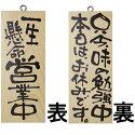 ドアプレート木製サイン看板開店祝い開業祝い「一生懸命営業中只今、味の勉強中本日はお休みです。」両面(H25cm×W10cm小サイズ木目手書き筆文字風木札)
