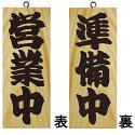 ドアプレート木製サイン看板開店祝い開業祝い「営業中準備中」両面(H25cm×W10cm小サイズ木目手書き筆文字風木札)