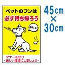 看板 ごみ 注意 表示看板 「 ペットのフンは必ず持ち帰ろう 」 犬 イラスト プレート