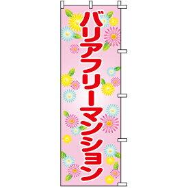 のぼり旗 不動産 「 バリアフリーマンション 」