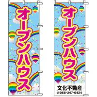 [のぼり旗]不動産用のぼり旗「オープンハウス」(熱気球)
