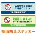 シール不動産投函防止ステッカー1セット(40枚入り)(名入れ代込)