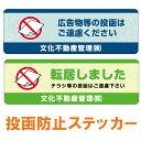 シール 不動産 投函防止 ステッカー 1セット(40枚入り)(名入れ代込)