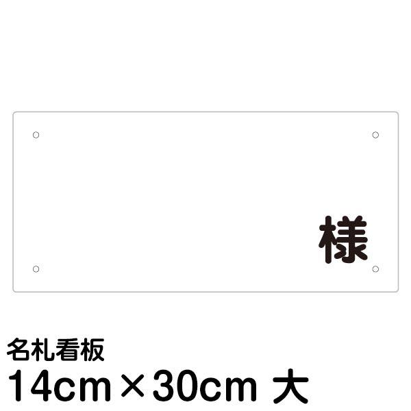 看板 駐車場 名札 プレート 「 様 」名前 書き込みタイプ 14cm × 30cm