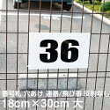 駐車場ナンバープレート番号札(30cm×18cm)★インクジェットシート貼り穴あけ済み看板表示板フェンス輪留め