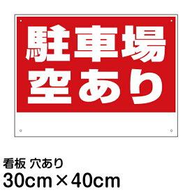 看板 駐車場 「 駐車場空あり 」 書き込みスペース付き 40cm × 30cm 空きあり プレート