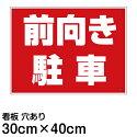 [看板]駐車場看板「前向き駐車」(40cm×30cm)