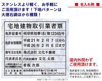 [看板]業者票/許可票(免許/許可標識)不動産用「宅地建物取引業者票」(AG板/文字入れ加工込)