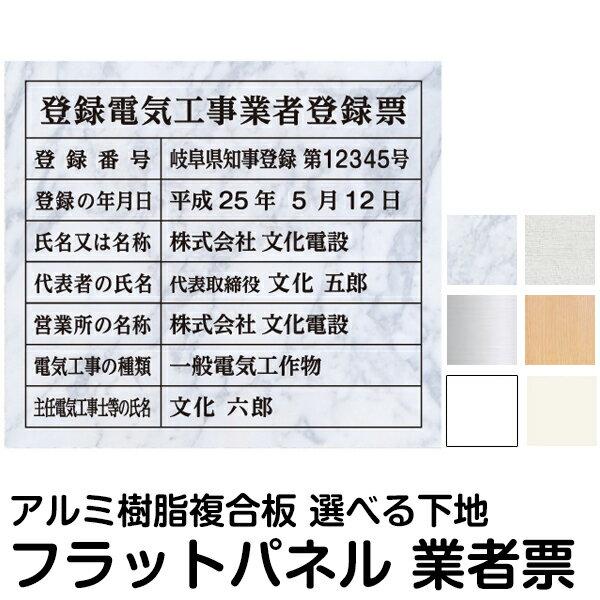 業者票 許可票 ( 免許 許可標識 ) 不動産 「 登録電気工事業者票 」 ( AG板 文字入れ加工込 )