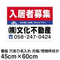 [看板]不動産看板・管理用10枚セット(FNK-102AN・樹脂板2mm・名入れ代込)