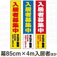 [垂れ幕]不動産物件用懸垂幕(縦4m×横85cm)