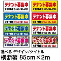 [垂れ幕]不動産物件用横断幕(横2m×縦85cm)