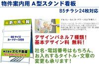 [立て看板]不動産向けA型スタンド看板H140×W91(B5カードケース24枚付/規格デザイン入り/a型店舗用看板)