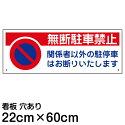 [看板]表示板「無断駐車禁止」駐車禁止標識入り