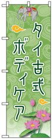 のぼり旗 「 タイ古式ボディケア 」(緑)