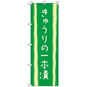 のぼり旗 「 きゅうりの一本漬 」