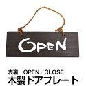 [ドアプレート]ドアプレート/木製「OPEN/CLOSED(オープン/クローズド)」英語