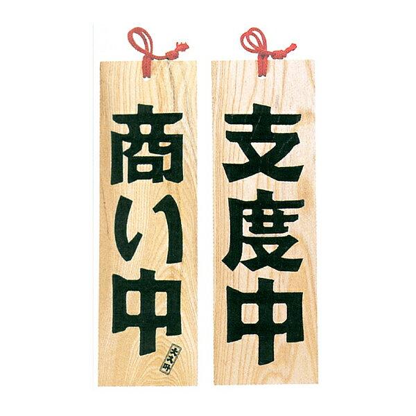 ドアプレート 開業祝い 手書き風 木製 営業看板 「 商い中 支度中」( 縦 32cm × 横 10.5cm 手書き 筆文字風 )