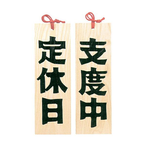 ドアプレート 開業祝い 手書き風 木製 営業看板 「 定休日 支度中」( 縦 32cm × 横 10.5cm 手書き 筆文字風 )
