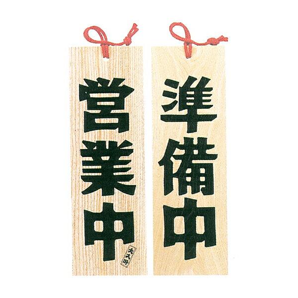 ドアプレート 開業祝い 手書き風 木製 営業看板 「 営業中 準備中」( 縦 32cm × 横 10.5cm 手書き 筆文字風 )