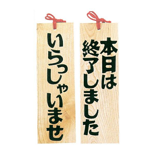 ドアプレート 開業祝い 手書き風 木製 営業看板 「 いらっしゃいませ 本日は終了しました」( 縦 32cm × 横 10.5cm 手書き 筆文字風 )
