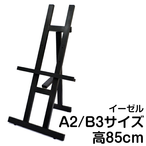 木製 イーゼル ウェルカムボード スタンド ブラック ( 85cm ) A2 B3 黒板 ブラックボード