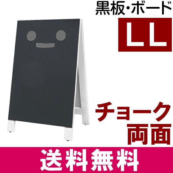 黒板 ニコニコ A型 チョークタイプ LLサイズ 白色 ( ホワイト ) 【 ブラックボード 看板 店舗用 】