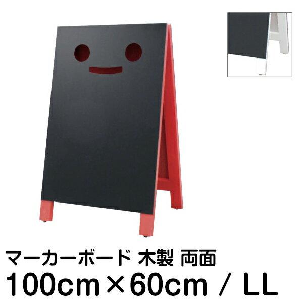 黒板 ニコニコ A型 マーカータイプ LLサイズ【 ブラックボード 看板 店舗用 】