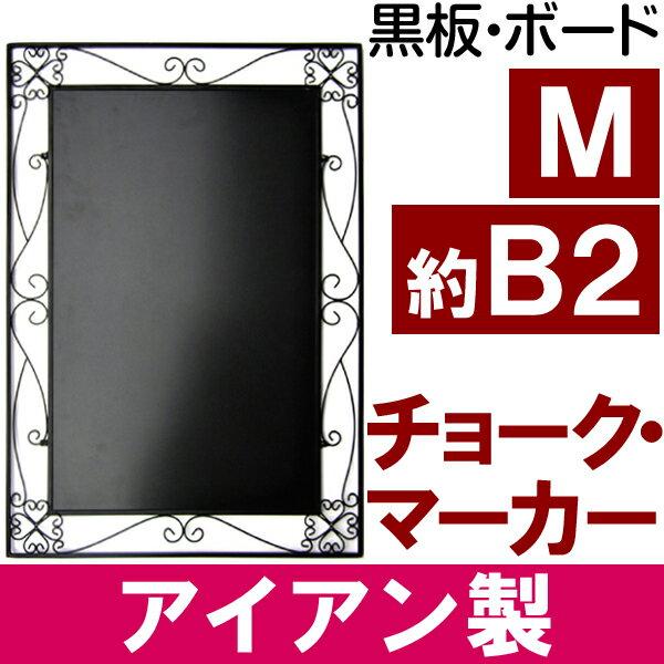 黒板 アイアン ボード チョーク マーカー Mサイズ ( 約 B2サイズ )【 ブラックボード 看板 店舗用 】
